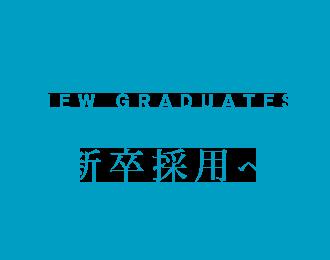 新卒採用へ