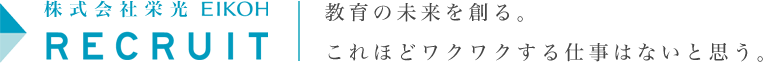 株式会社栄光 EIKOH RECRUIT