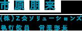 市原朋来 (株)Z会ソリューションズ 執行役員 営業部長